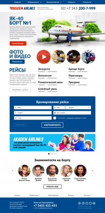 Сайт для компании Akadem Airlines